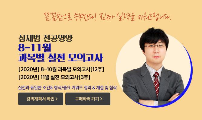 심재범 전공영양<br/>8-11월 모의고사반