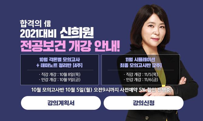 신희원 전공보건<br/>10-11월 강의안내