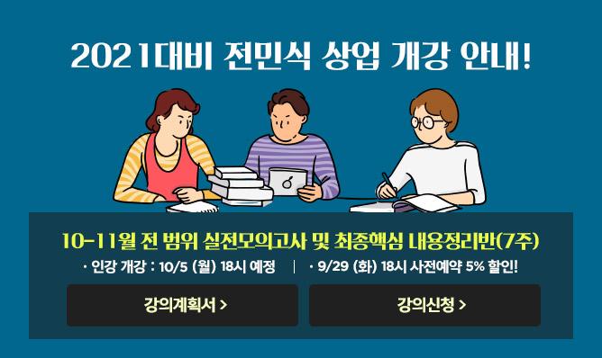 전민식 상업<br/>10-11월 강의안내