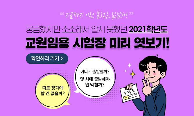 2021학년도 교원임용<br/>시험장 미리 엿보기!