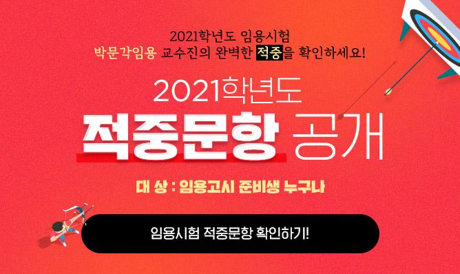 2021학년도<br/>적중문항 공개