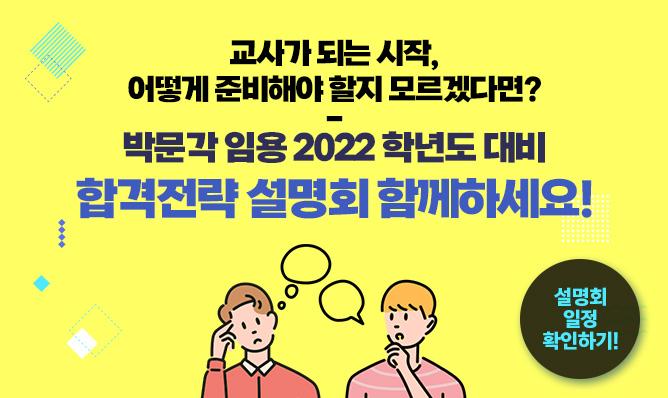 2022학년도<br/>합격전략 설명회