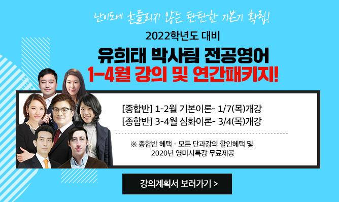 유희태팀 전공영어<br/>1-4월 및 연간패키지