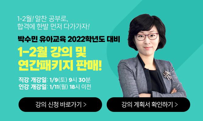박수민 유아<br/>2022학년도 강의 안내!