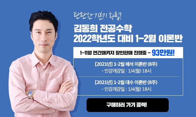 김동희 전공수학<br/>2021년 이론강의 안내
