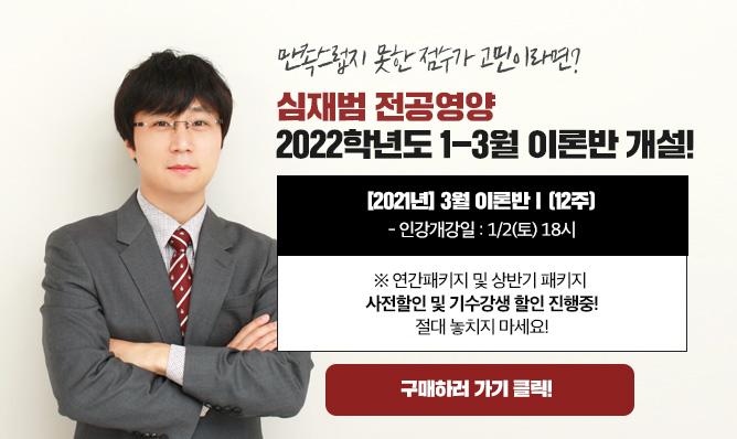 심재범 전공영양<br/>2021년 1-3월 이론강좌