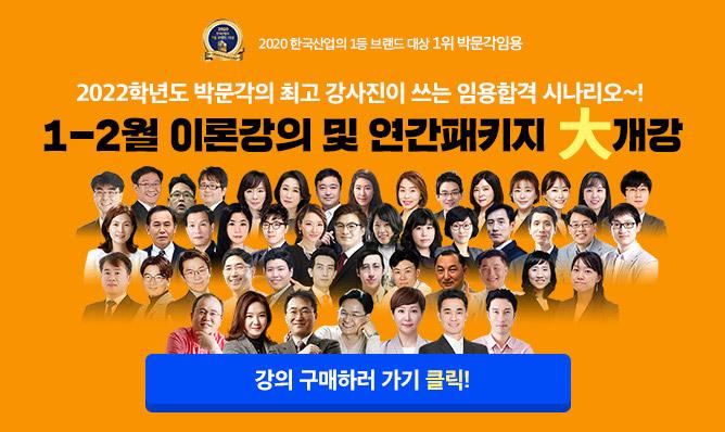 2021년 1-2월<br/>강의 안내