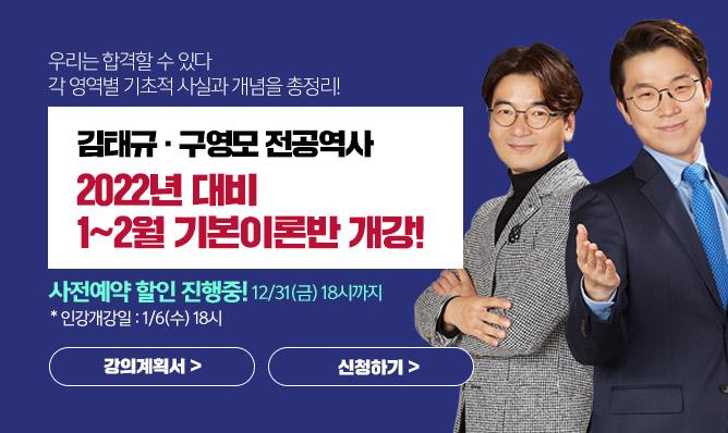 김,구팀 전공역사<br/>1-2월 강의안내