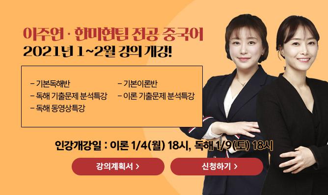 이한팀 전공중국어<br/>1-2월 강의안내