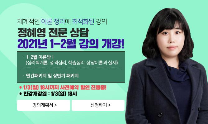 정혜영 전문상담<br/>1-2월 강의안내