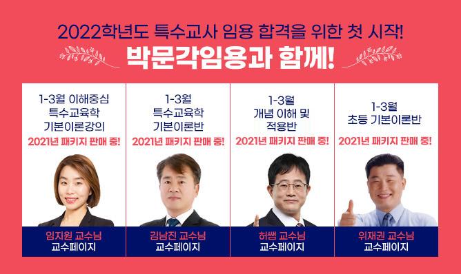 특수교사<br/>2021년 신규 강의안내