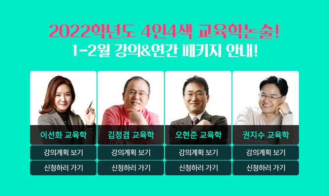 4인4색 교육학논술<br/>1-2월 강의 안내!