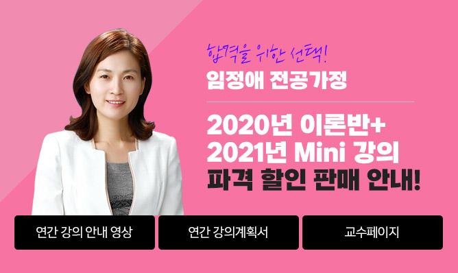 2021년 임정애<br/>전공가정