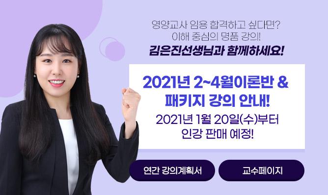 2021년 김은진<br/>영양교사