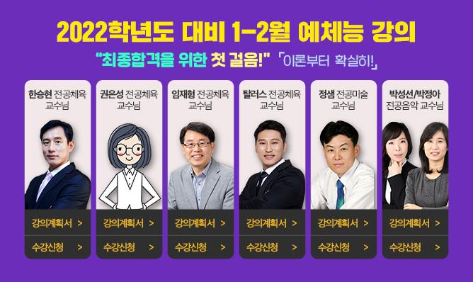 예체능 과목<br/>1-2월 강의 안내!