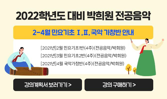 박성선팀 전공음악<br/>2-4월 민요,가창반 안내