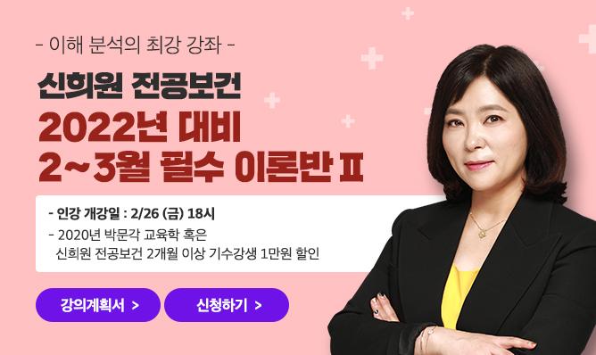 신희원 전공보건<br />2-3월 강의안내!
