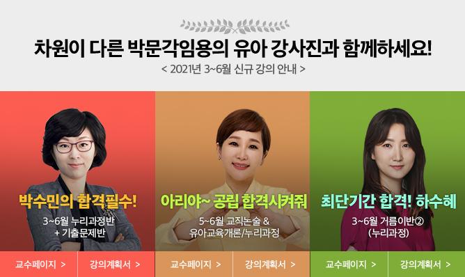유아임용<br/>3월 신규강의 안내