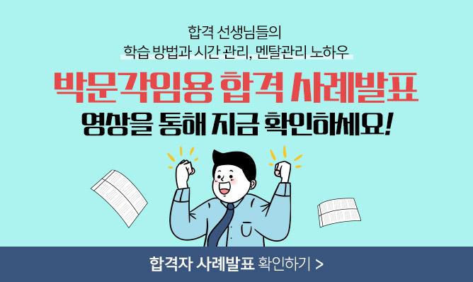 박문각임용<br/>합격자 사례발표