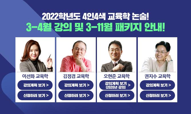 4인4색 교육학논술<br/>3-4월 강의 안내!