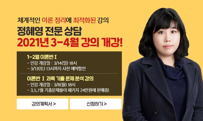 정혜영 상담<br/>3-4월 안내