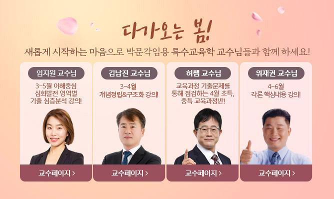특수교사<br/>3-4월 신규 강의안내