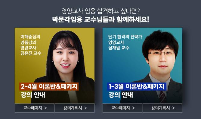 박문각임용<br/>영양교사