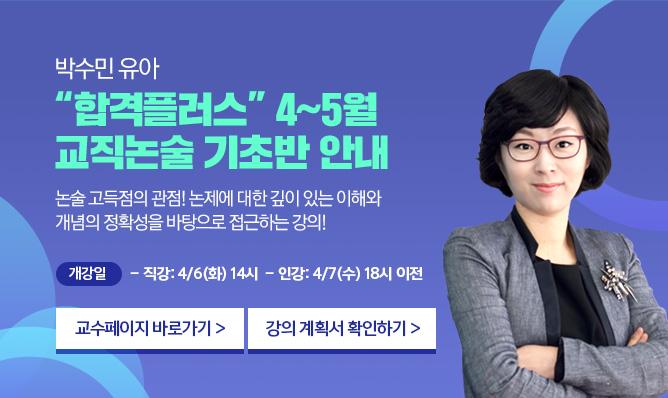 박수민 유아<br/>논술 기초반 안내