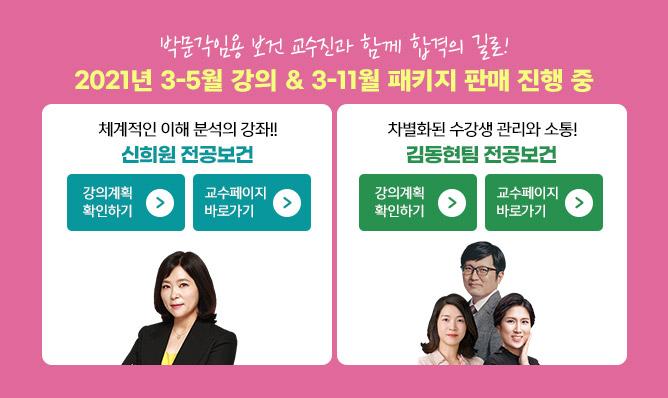 전공보건<br/>3-5월 신규강의