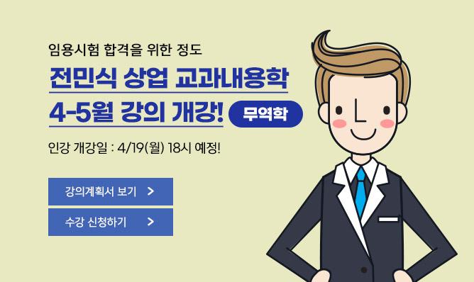 전민식 상업<br/>3-4월 안내