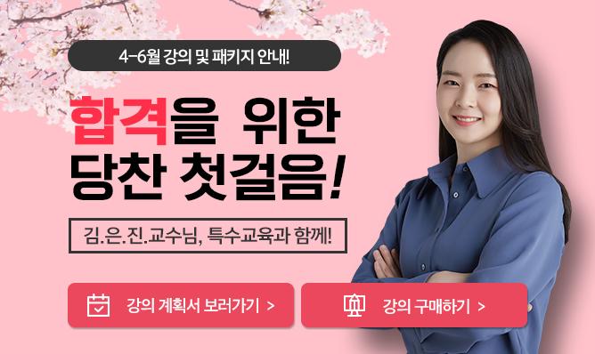 김은진 특수교육<br />4-6월 강의 및 패키지 안내