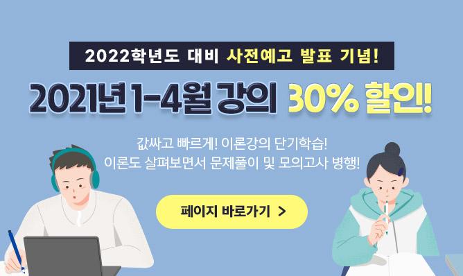 2021년 1-4월 강의<br/>할인 안내