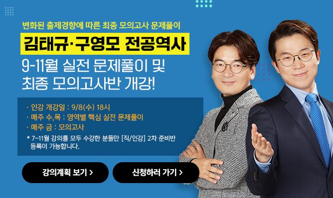 김구 전공역사<br/>9-11월 안내