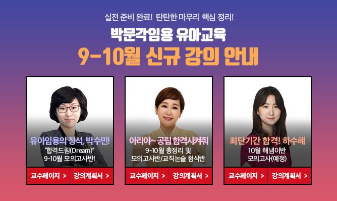 유아임용<br/>9-10월 신규강의 안내
