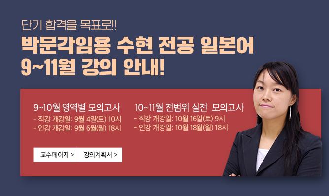 일본어<br/>9-11월 강의 안내