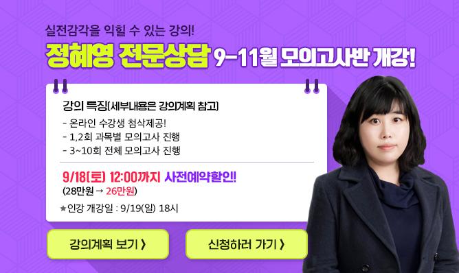 정혜영 상담<br/>9-11월 안내