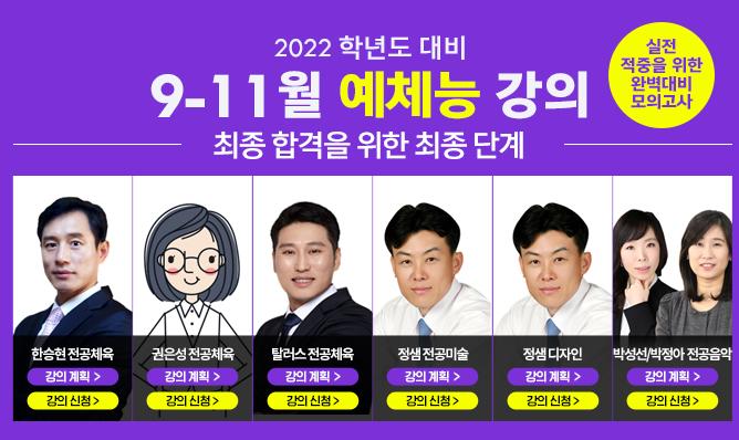 예체능<br/>9-11월 강의 안내