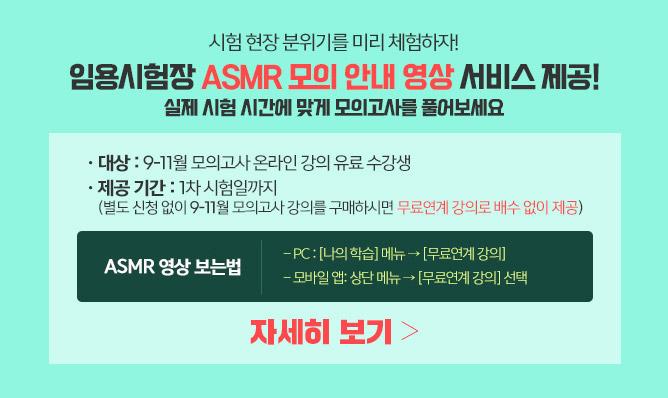 임용시험장<br/>ASMR