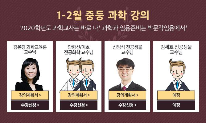 과학계열<br/>1-2월 강의안내!