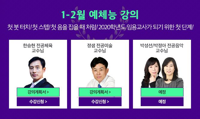 예체능 과목<br/>1-2월 강의안내!