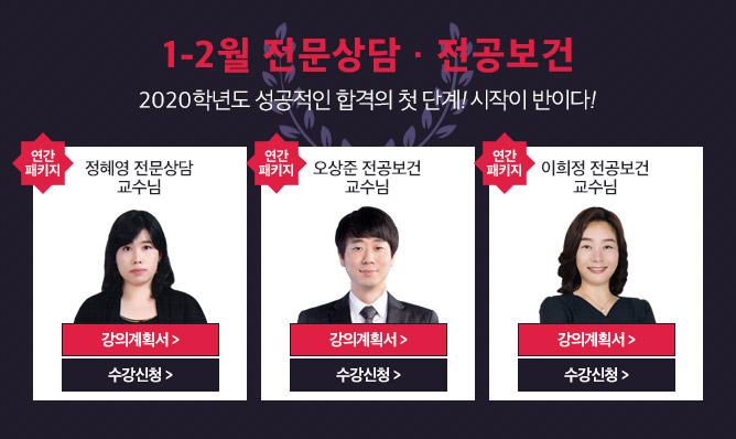 전문상담·전공보건<br/>1-2월 강의안내!