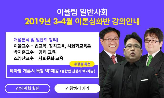 이율팀 일반사회<br/>2019년 3-4월 강의안내