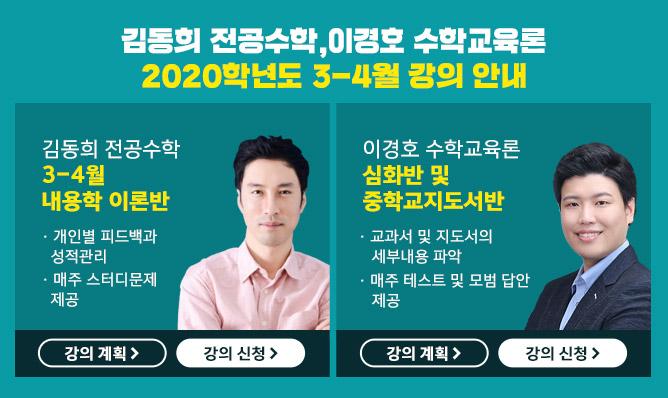 2020 김동희 수학<br/>이경호 수교론 안내