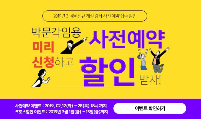 3-4월 신규 강좌<br/>사전 예약 할인