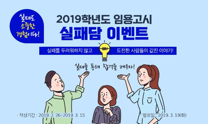 2019학년도 임용고시<br/>실패담 이벤트