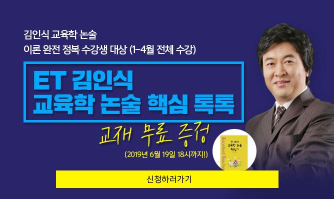 김인식교육학<br/>교재 증정