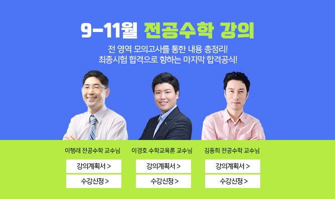 전공수학<br/>9-11월 강의안내