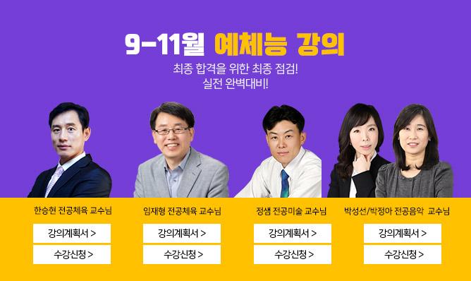 예체능 과목<br/>9-11월 강의안내