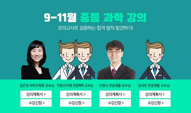 과학계열<br/>9-11월 강의안내