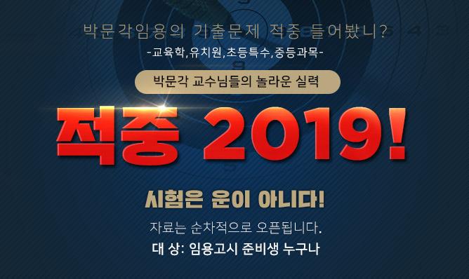 2019학년도 기출<br/>적중 자료 공개!